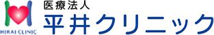 医療法人平井クリニック